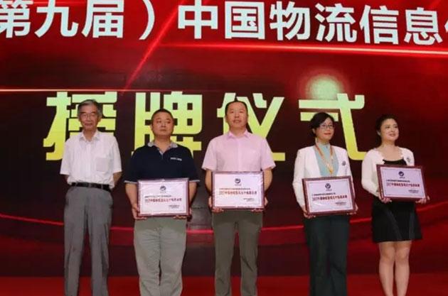 2017中国物流信息化大会现场图9