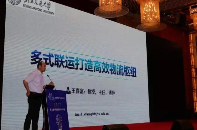 2017中国物流信息化大会现场图7