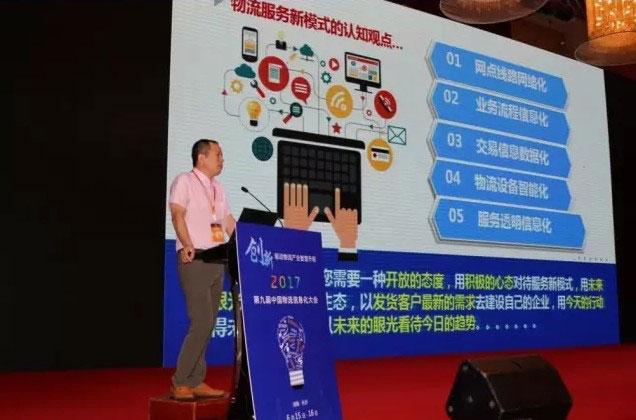 2017中国物流信息化大会现场图5