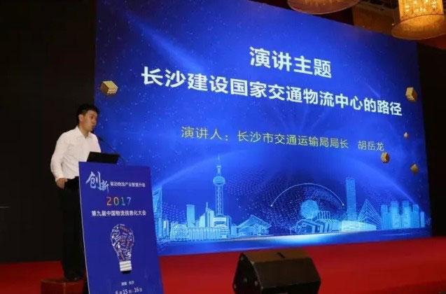 2017中国物流信息化大会现场图2