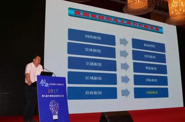 2017中国物流信息化大会现场图1