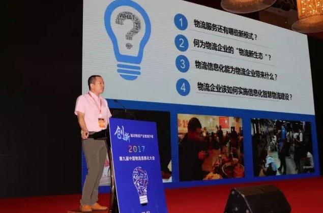 2017中国物流信息化大会现场图4
