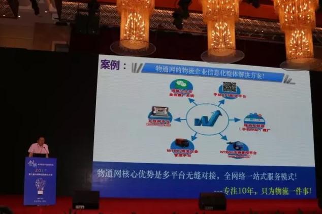 2017中国物流信息化大会现场图6