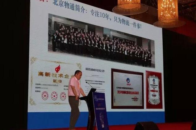 2017中国物流信息化大会现场图11