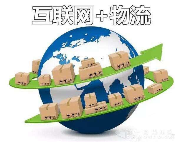 中山优骐货运公司的互联网+运输模式