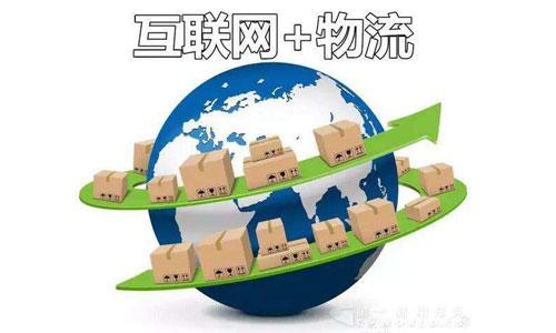 中山优骐货运物流打造云物流新模式