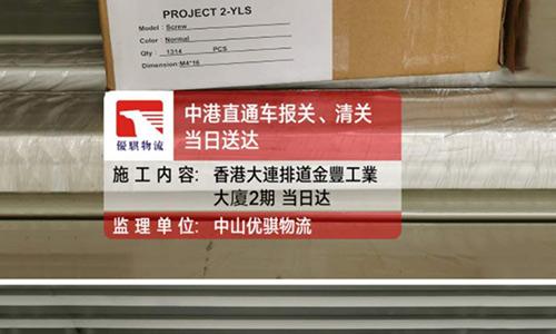 中山到香港元朗物流专线